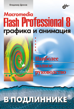 Macromedia Flash Professional 8. Графика и анимация - Владимир Дронов