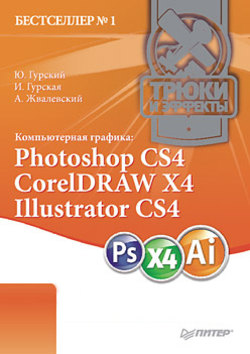 Компьютерная графика: Photoshop CS4, CorelDRAW X4, Illustrator CS4. Трюки и эффекты - Андрей Жвалевский, Ирина Гурская, Юрий Гурский
